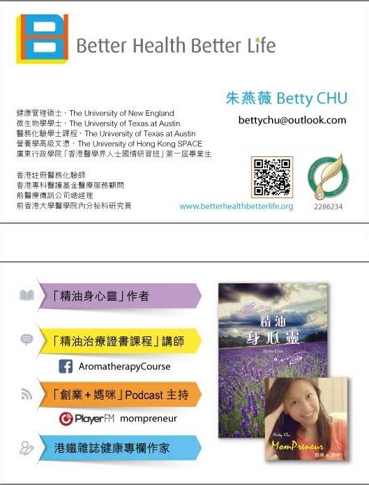Betty_namecard